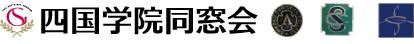 四国学院同窓会